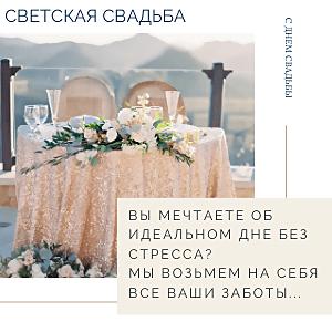 светская свадьба