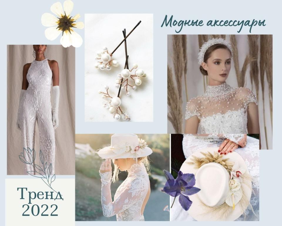 свадебные аксессуары 2022