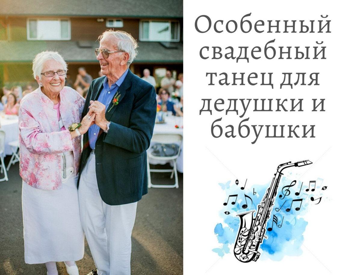 песни на свадьбе
