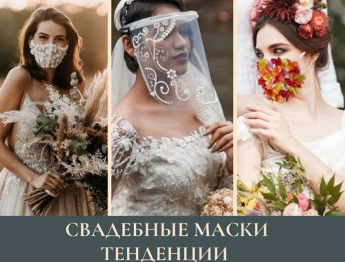 тенденции свадебных масок