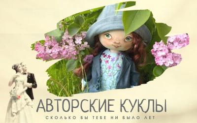 авторская свадебная кукла