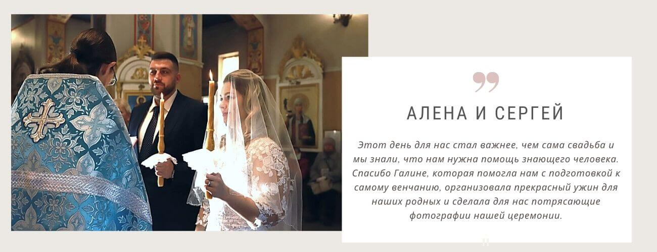 свадебное портфолио венчание